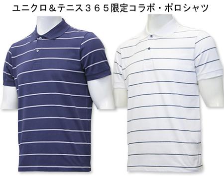 コラボ・ポロシャツ